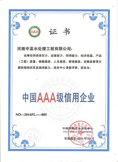 China AAA grade credit enterprise